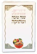 Seder Leil Rosh Hashana Available in Ashkenaz or Adat Mizrach Softcover 14.9x10.2 cm H319.