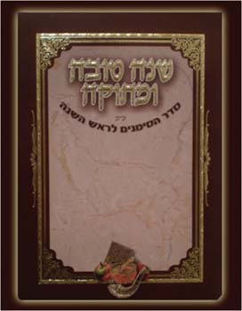 Simanim for Rosh Hashana Laminated 17x13.2 cm H254.