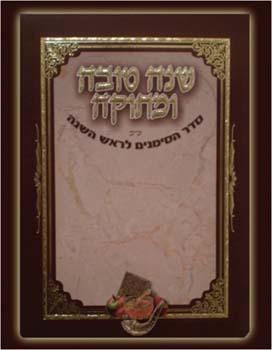 Simanim for Rosh Hashana Laminated 17x13.2 cm H254.