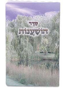 Seder Hoshanes H257.
