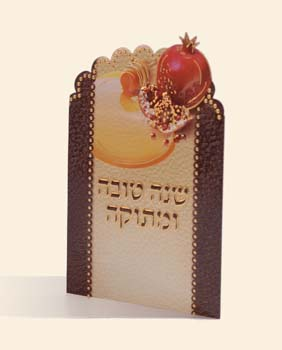 Kiddush and Simanim for Rosh Hashana Night<br>Laminated, Trifold 14.5x9.5 cm H358.