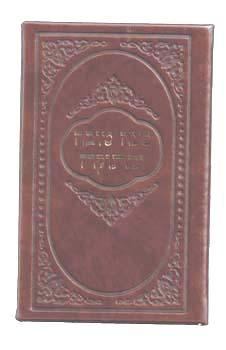 Leather Rosh Hashana Night Tefilos<br>Includes Ashkenaz AND Adat Mizrach<br>Kiddush, Simanim, & Birchat Hamazon ST.